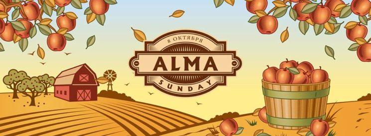 Alma Sunday на террасе cafe Aurora