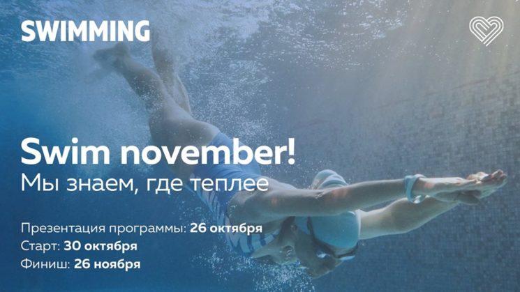 Презентация 17 сезона - ноябрь в бассейне