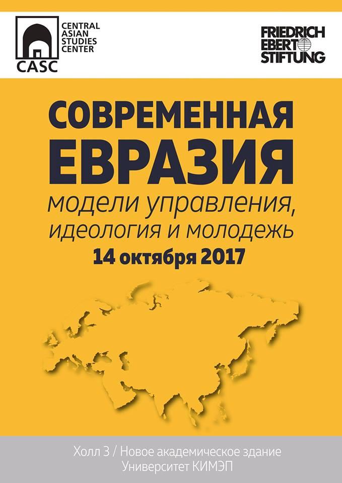 """Конференция """"Современная Евразия: модели управления, идеология и молодежь"""""""