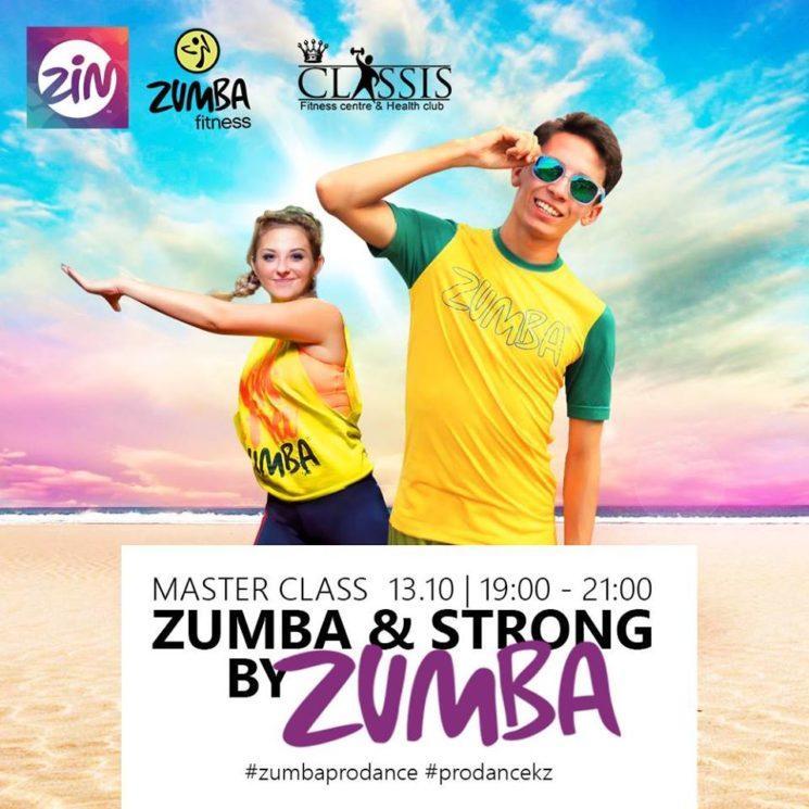 Мастер-класс ZUMBA & strong by ZUMBA