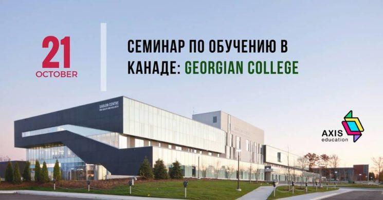 Семинар по обучению в Канаде - Georgian College
