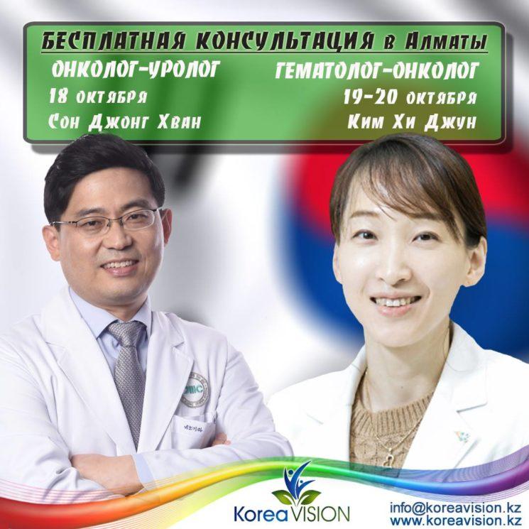 Бесплатные консультации профессоров из Южной Кореи