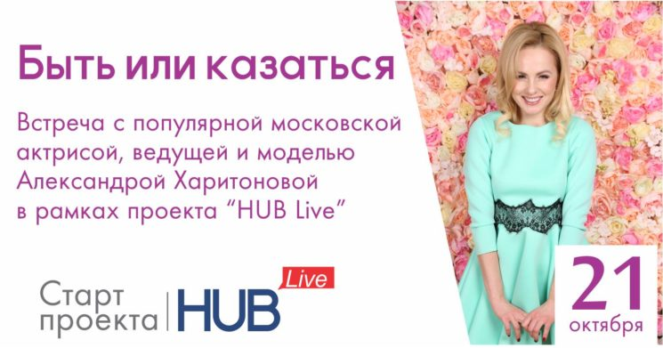 Встреча с Александрой Харитоновой