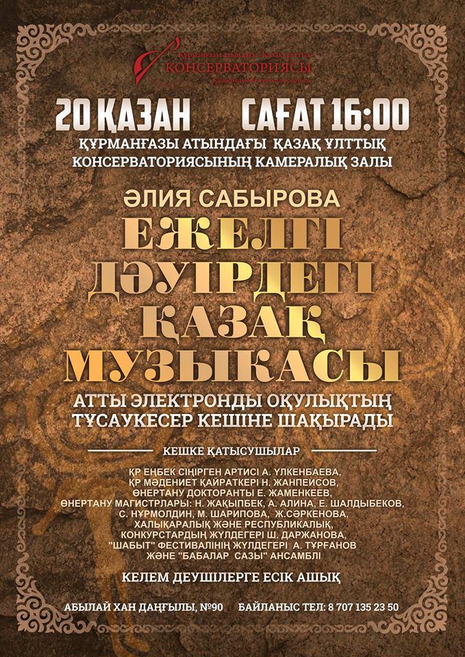 """Презентация электронной книги Алии Сабыровой  """"Казахская музыка древнего периода"""""""