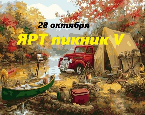 ЯРТ пикник V