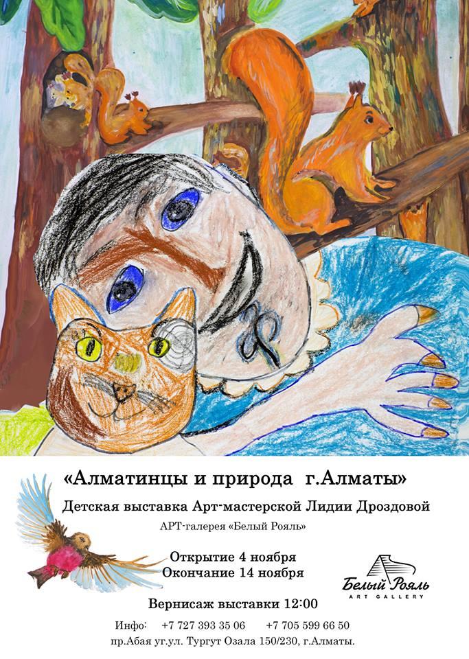 Выставка Арт-мастерской Лидии Дроздовой