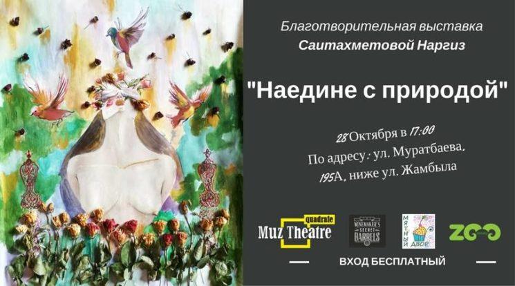 """Благотворительная выставка """"Наедине с природой"""""""