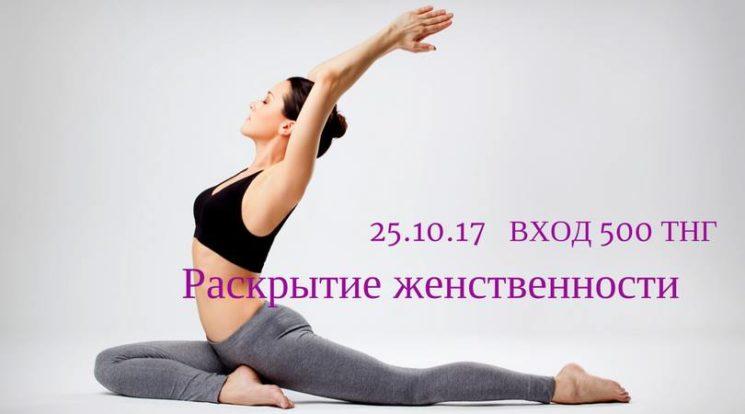 Йога - женские секреты