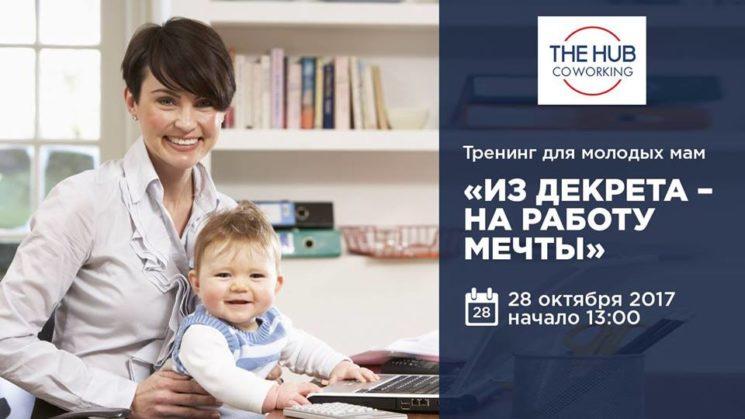Тренинг для молодых мам «Из декрета – на работу мечты».