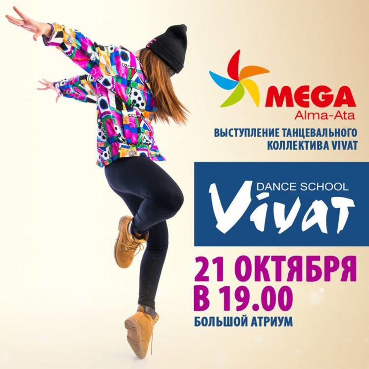 Выступление VIVAT в MEGA Alma-Ata