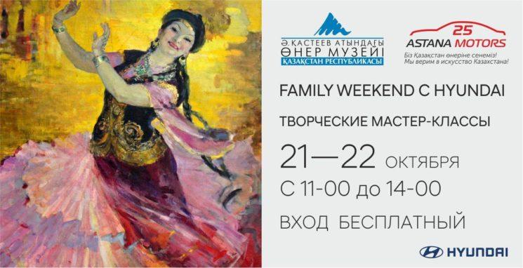 Family Weekend с Hyundai