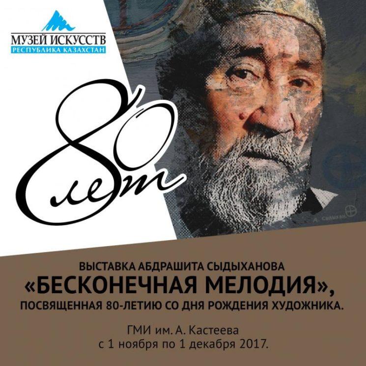 Открытие выставки «Бесконечная мелодия»