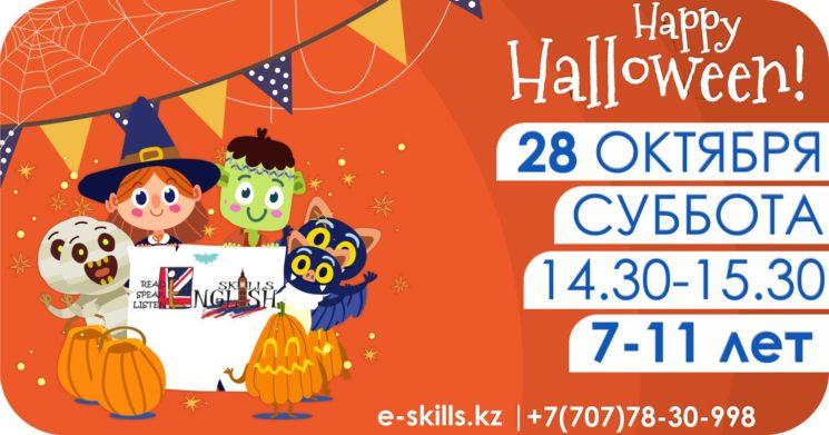 Бесплатный Английский разговорный клуб для детей в Алматы