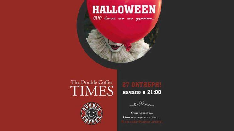 Halloween в Double Coffee