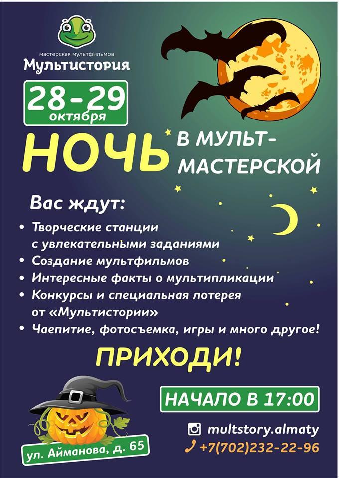Ночь в Мультмастерской