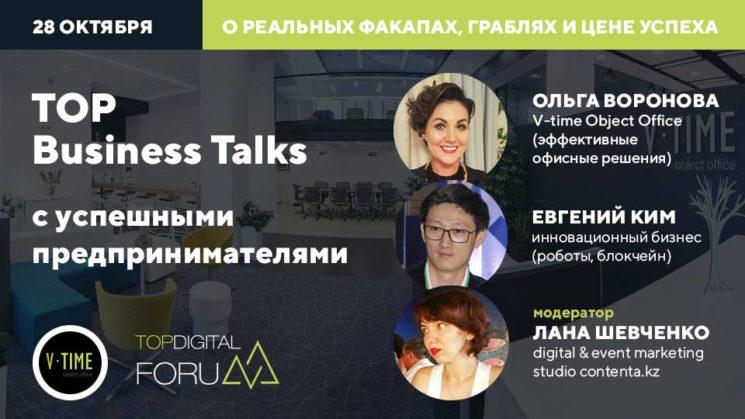 TOP Business Talks с успешными предпринимателями