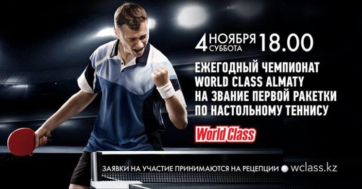 Ежегодный чемпионат по настольному теннису