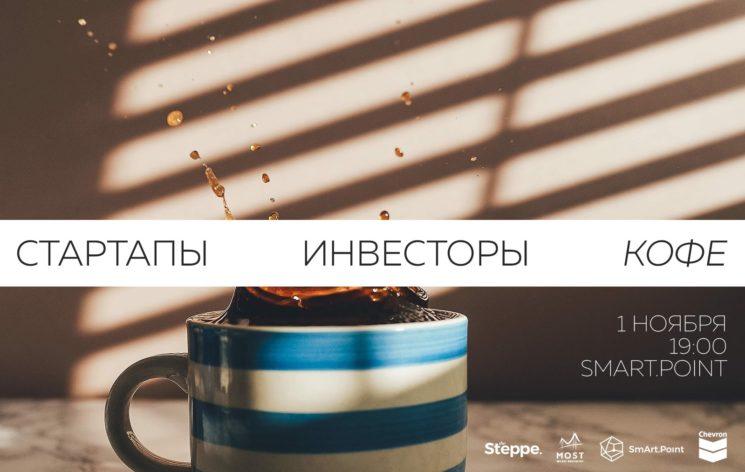 One million cups: площадка для стартапов и инвесторов