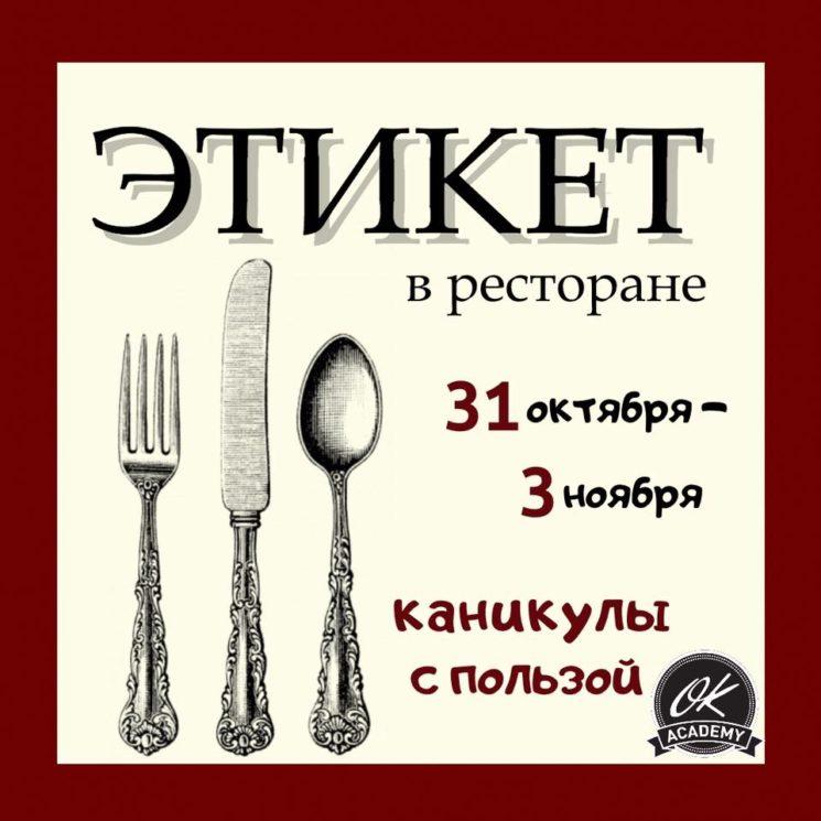 Курс «Этикет в ресторане»