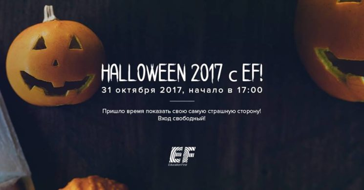EF Halloween Party Almaty