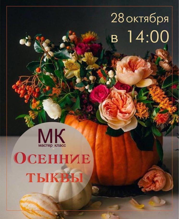 """Мастер-класс """"Осенние тыквы"""""""