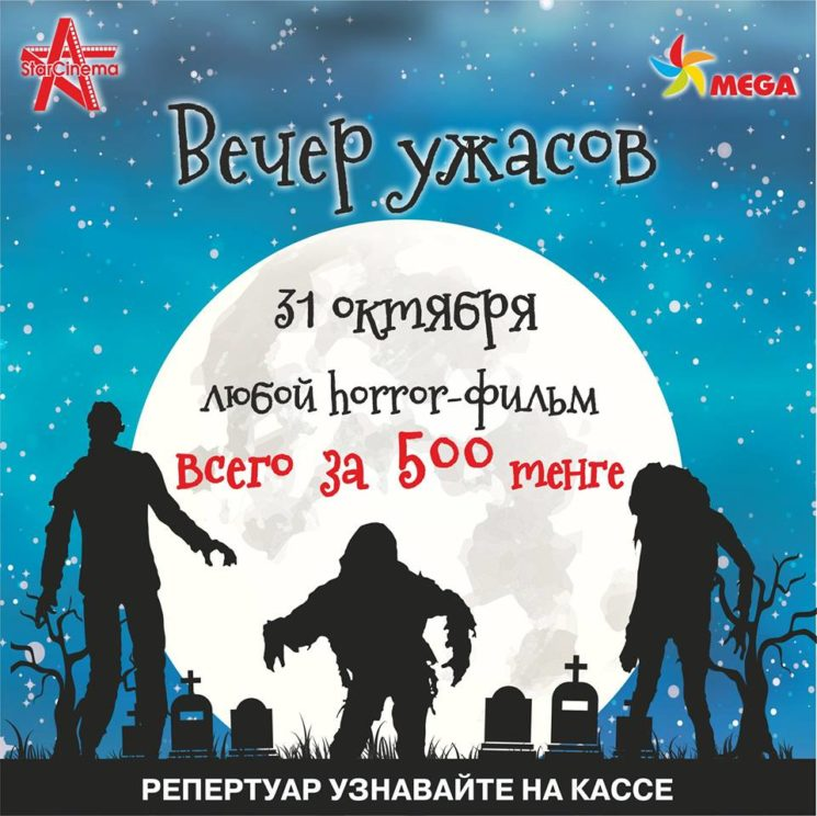 """Вечер ужасов"" в Star Cinema"