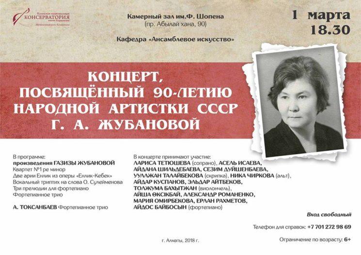 Концерт к 90 -летию Г. Жубановой