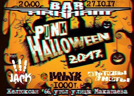 Punk HalloweeN 2017