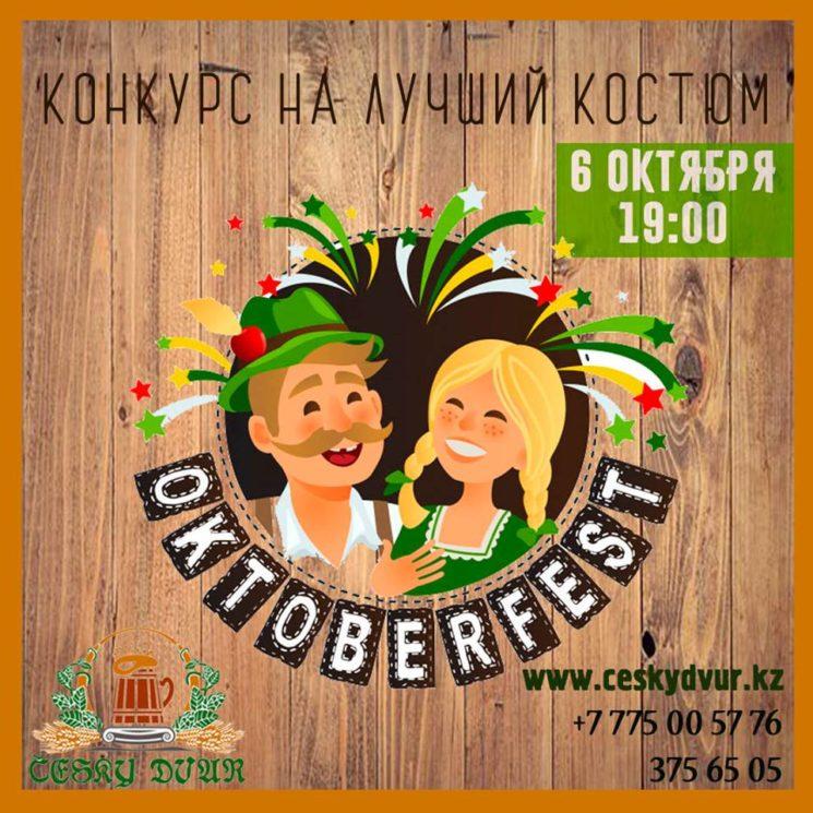"""Oktoberfest в ресторане """"Чешский двор"""""""