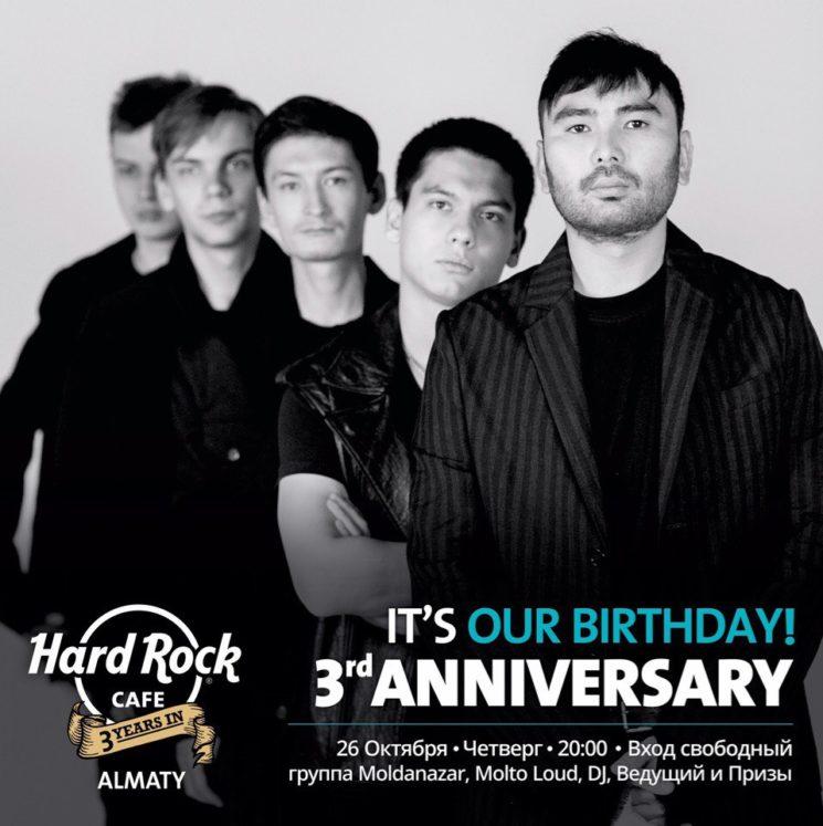 День рождение Hard Rock Cafe