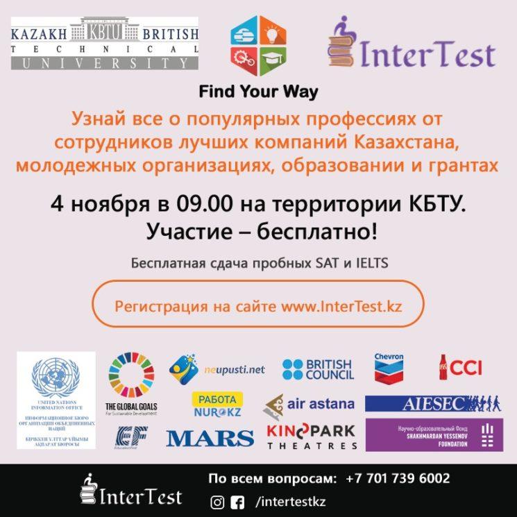 Благотворительный проект «Find Your Way»