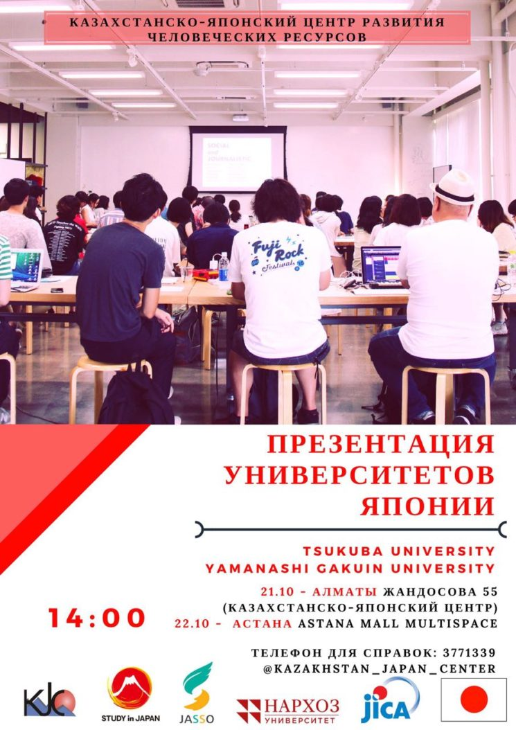 Презентация университетов Японии