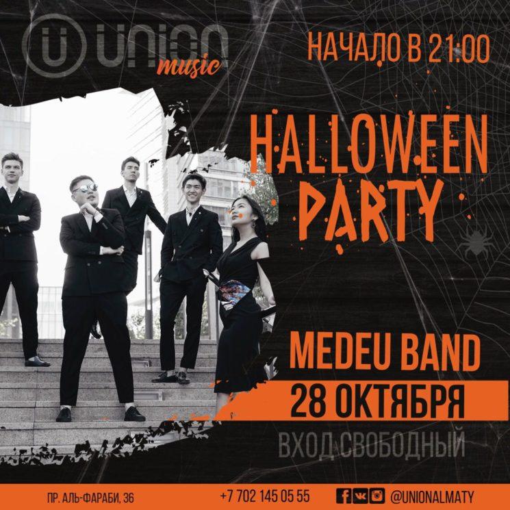 Halloween Party в Union