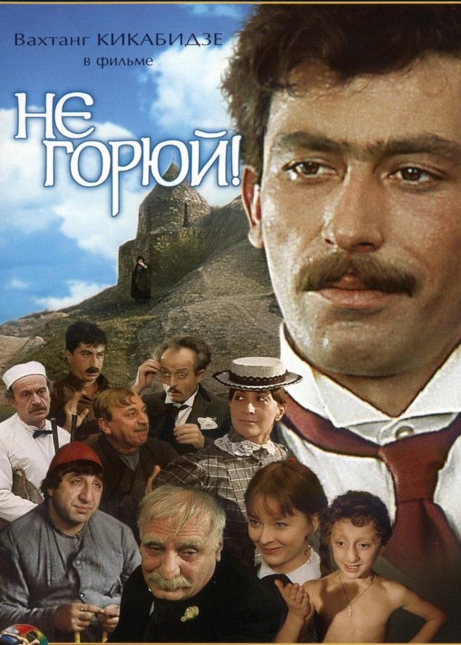 """Кино с Ермеком Турсуновым. """"Не ГОРЮЙ!"""""""