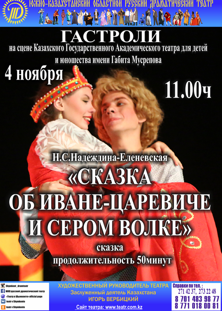 «Сказка об Иване-Царевиче и сером волке». Гастроли ЮКО драм.театра