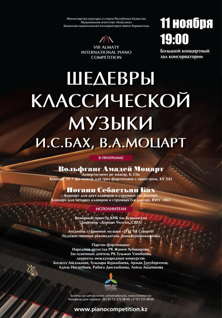 «Шедевры классической музыки: И.С.Бах. В.А.Моцарт»
