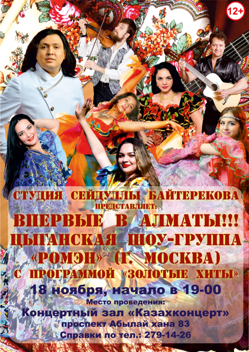 Цыганская шоу-группа «Ромэн»