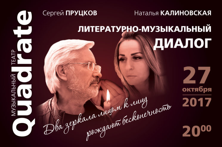 Литературно-поэтический диалог Натальи Калиновской и Сергея Пруцкова
