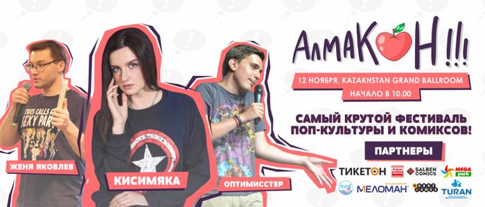 AlmaCon 2017