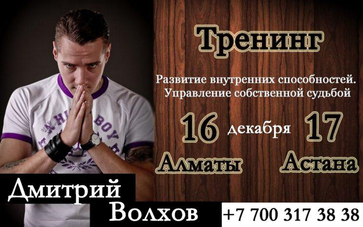 """Дмитрий Волхов - """"Управление собственной судьбой"""""""