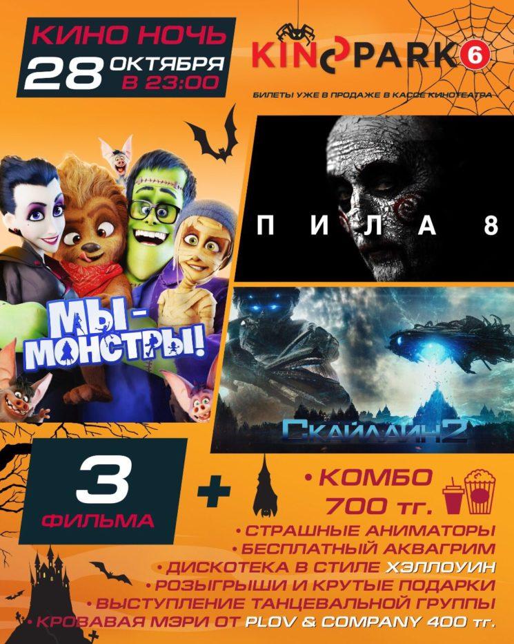 """Кино Ночь В """"Кинопарк 6 Спутник"""""""
