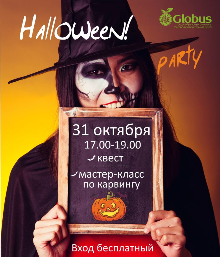 Halloween в ТРЦ Globus