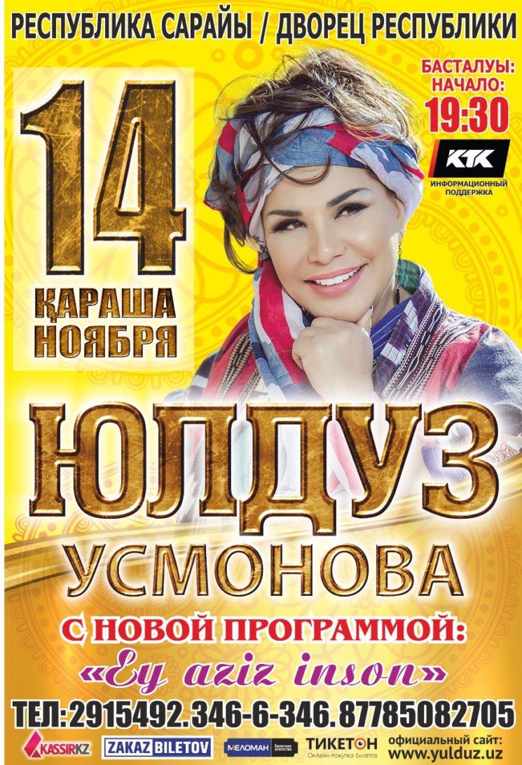 Концерт Юлдуз Усмоновой