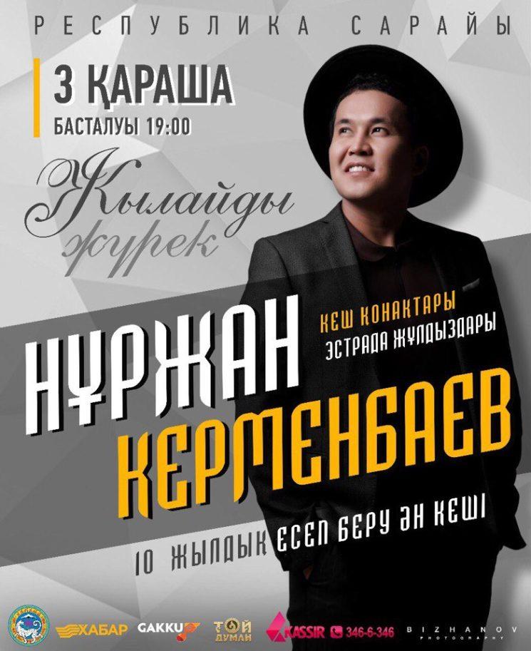 Нуржан Керменбаев