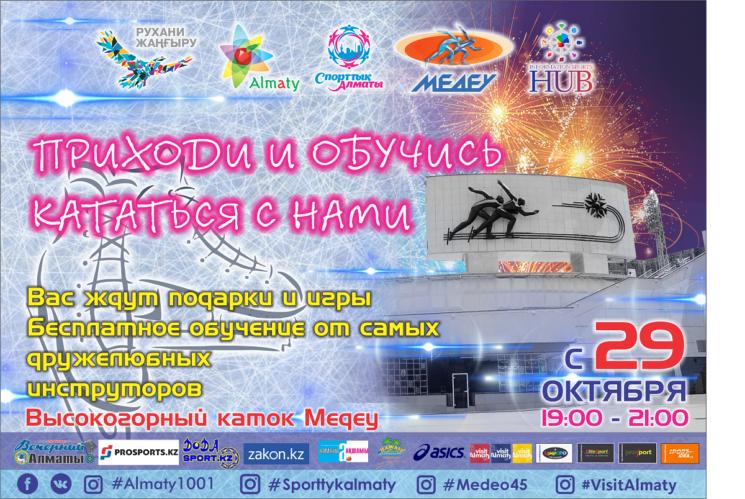 Посетители «Медеу» могут бесплатно научиться кататься на коньках