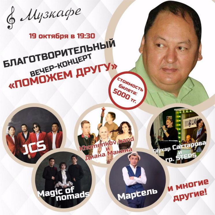 Благотворительный вечер-концерт «Поможем Другу»