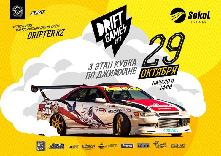 Финальный этап Drift Games 2017