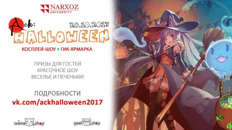 Ack Halloween V8.0