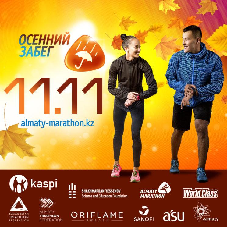 Осенний забег «Алматы марафона»