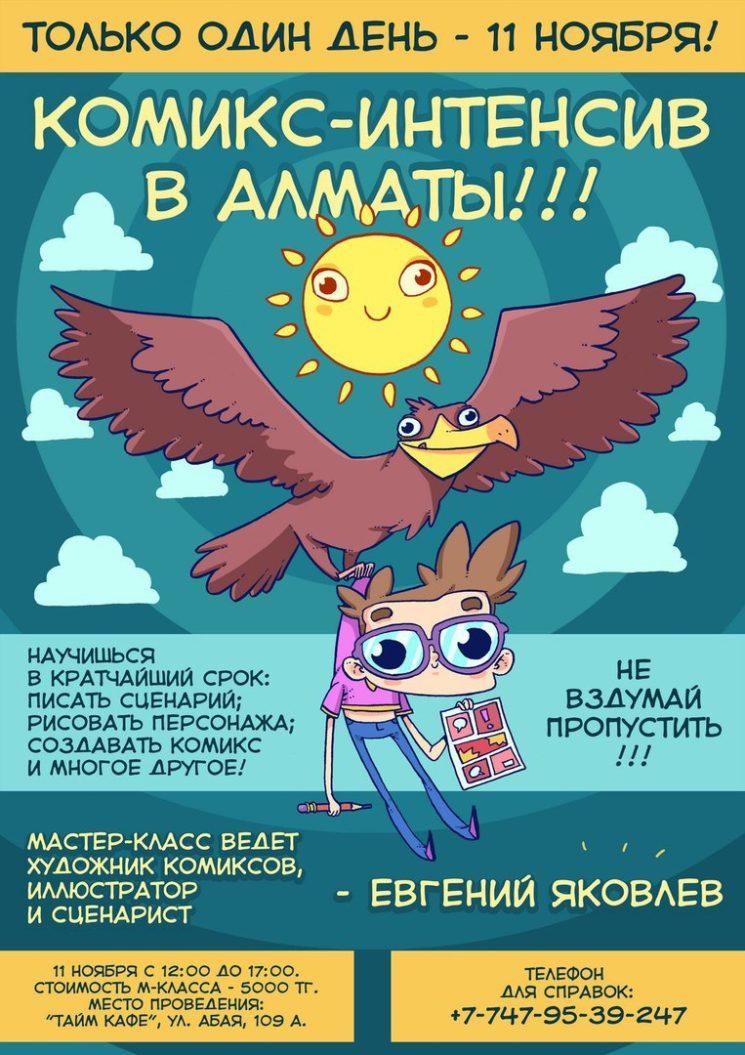 Комикс-интенсив в Алматы